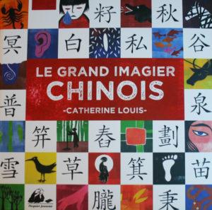 Livre de chinois Le grand imagier