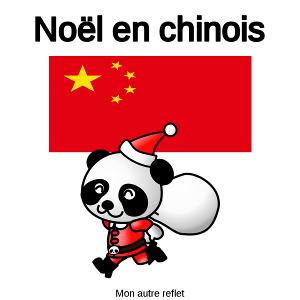 Activités sur le thème de Noël en chinois