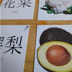 cartes de memory en chinois mandarin sur le thème des légumes