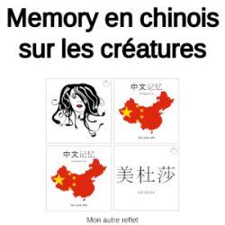 jeu de memory sur les créatures fantastiques en chinois mandarin