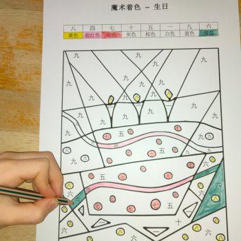 coloriage magique en chinois sur le thème de l'anniversaire